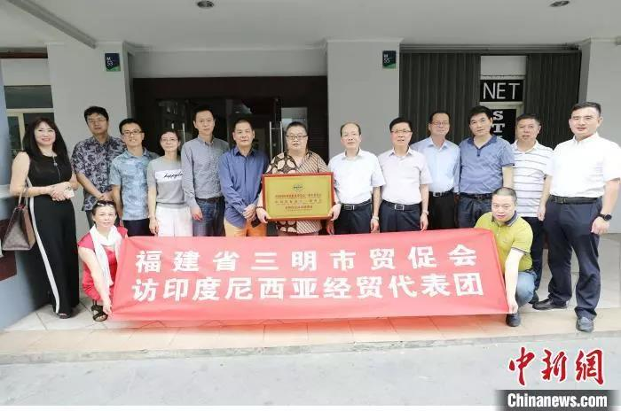 The_first_Trade_Promotion_Agency_of_Indonesia_was_Inaugurated_in_Sanming,_China-4.jpg